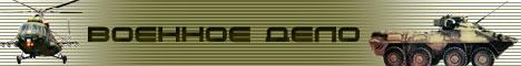 Военное дело. Армия, авиация и флот. Техника и вооружение. Тактика и стратегия. Снаряжение и экипировка